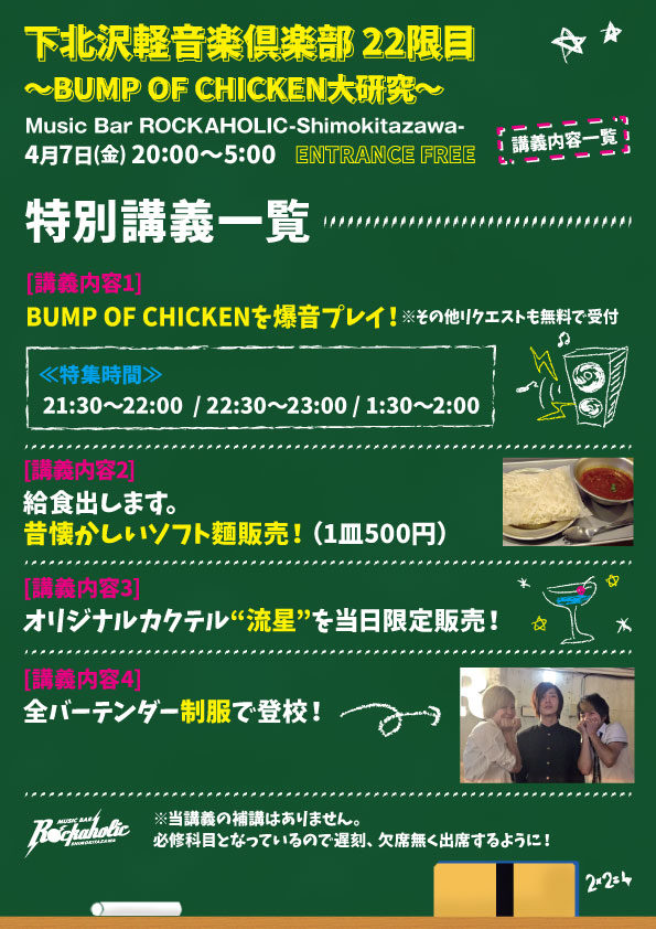 keion_club22_contents.jpg