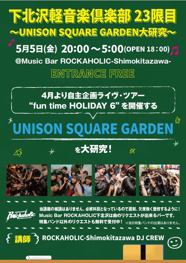 keion_club23.jpg