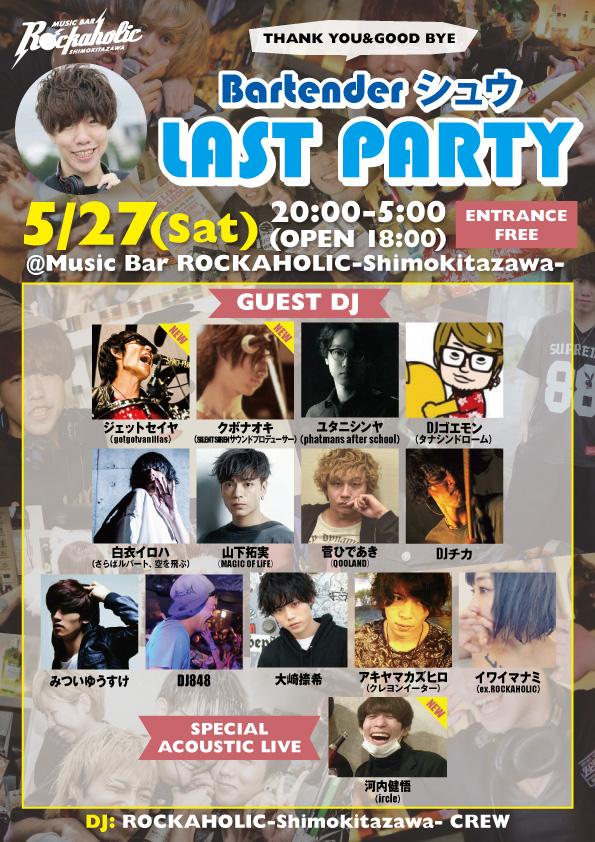 shu_last_guest4.jpg