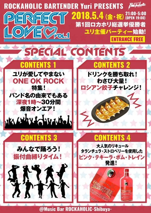https://bar-rockaholic.jp/shibuya/blog/02A0DCB0-E598-46B2-B232-7DE297E79DB8.jpeg