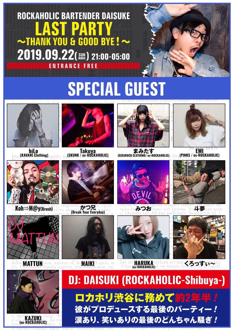 https://bar-rockaholic.jp/shibuya/blog/101DC114-B7D6-46FE-9251-B513F9B73886.jpeg