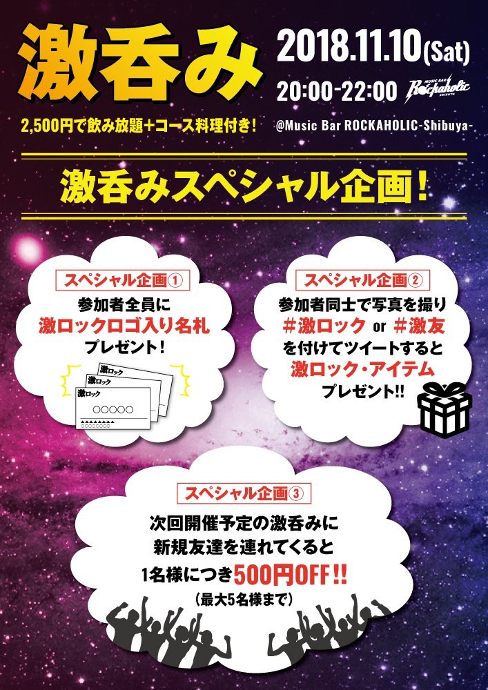https://bar-rockaholic.jp/shibuya/blog/13E8854C-B0CD-40A1-8642-1A3F2610D7EC.jpeg