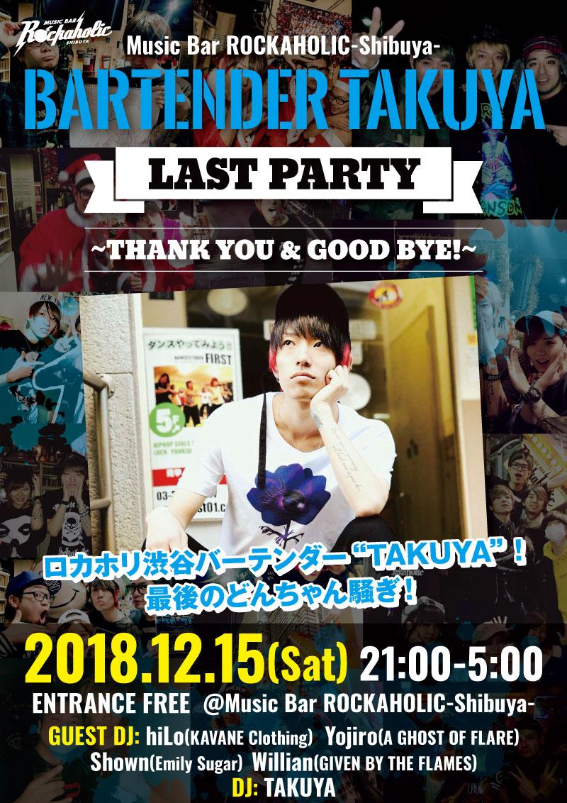 https://bar-rockaholic.jp/shibuya/blog/1542295238219.jpg