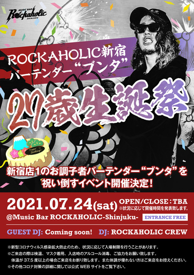 https://bar-rockaholic.jp/shibuya/blog/155A132B-68BD-4632-A26D-82579AE2B060-thumb-400x567-20737.jpeg
