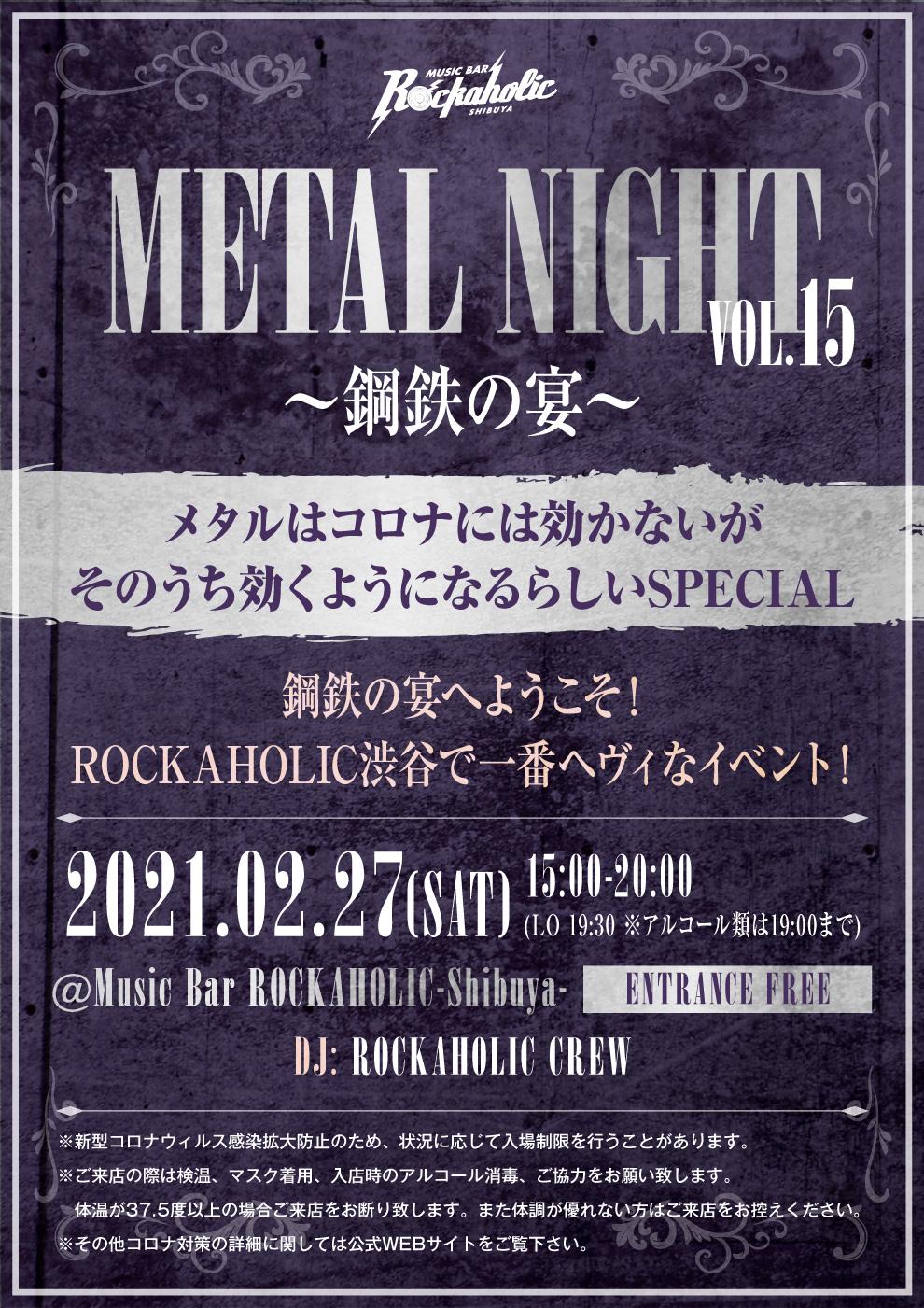 https://bar-rockaholic.jp/shibuya/blog/20210223_185654.jpg