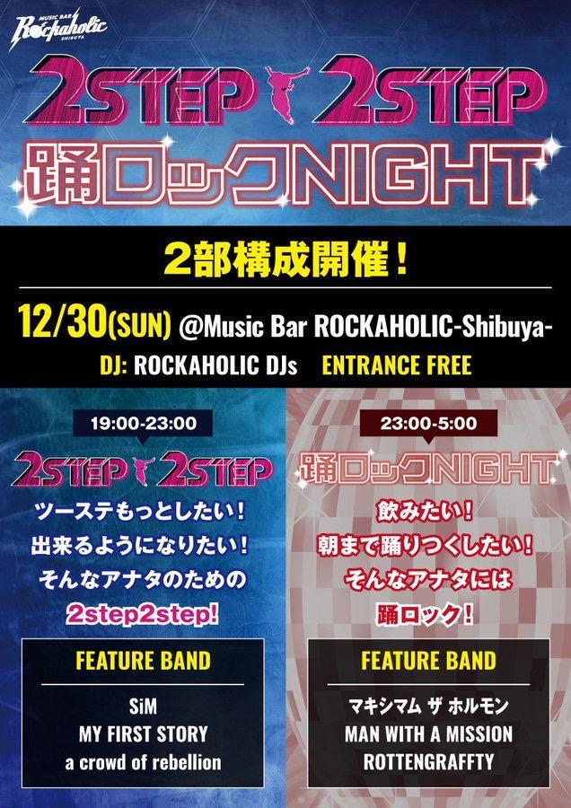 https://bar-rockaholic.jp/shibuya/blog/6E912979-916E-4B9A-ADC5-797BA58EA585.jpeg