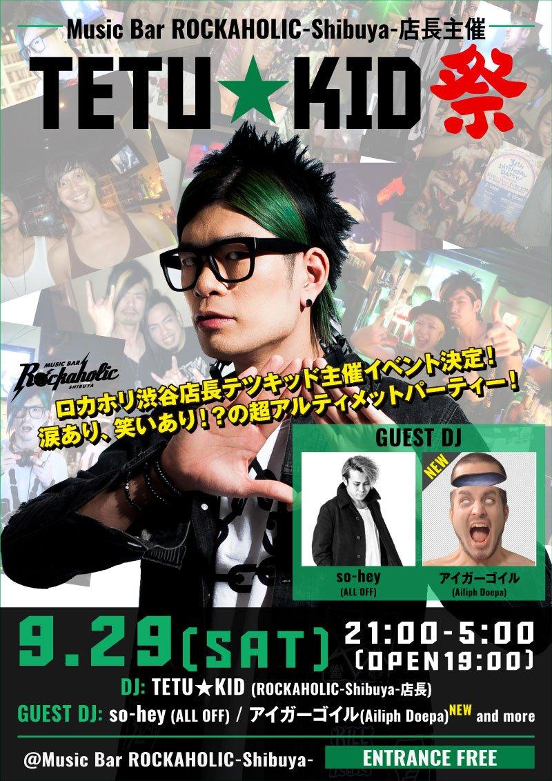 https://bar-rockaholic.jp/shibuya/blog/DnhhSl0UcAAco0l.jpg