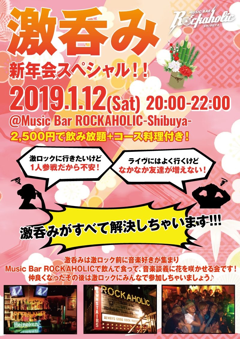 https://bar-rockaholic.jp/shibuya/blog/E7AB332C-6C6D-4D78-B1F1-4CB3E5CF6956.jpeg