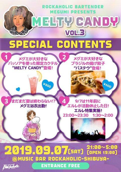 https://bar-rockaholic.jp/shibuya/blog/EDsUdBKXYAAJ6Pp.jpg