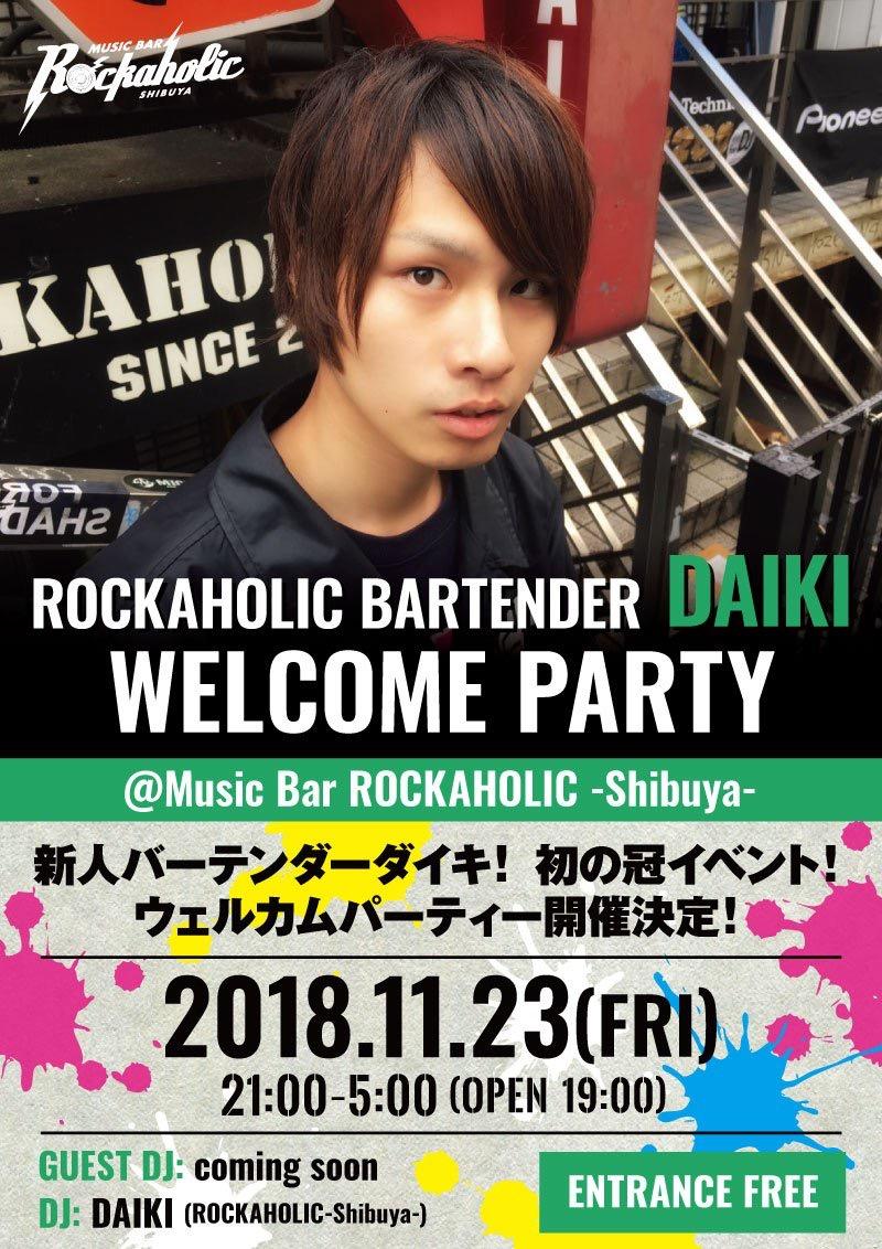 https://bar-rockaholic.jp/shibuya/blog/F57212E4-9E6B-4342-90FE-B39205528A04.jpeg