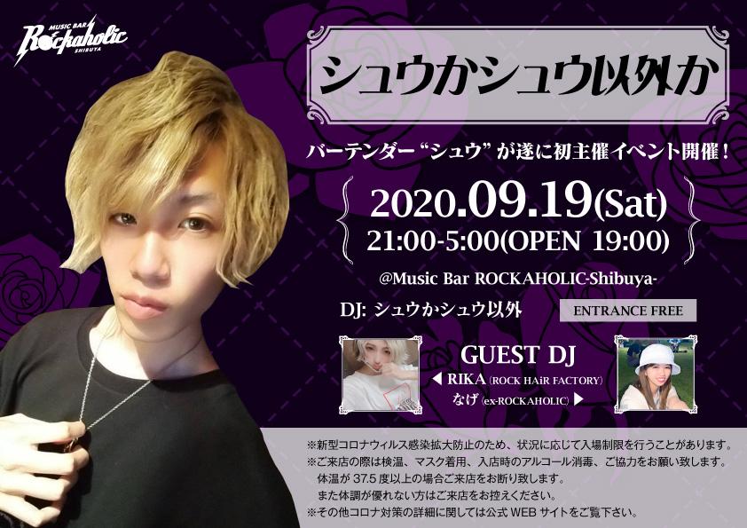 https://bar-rockaholic.jp/shibuya/blog/IMG_20200912_204812.jpg