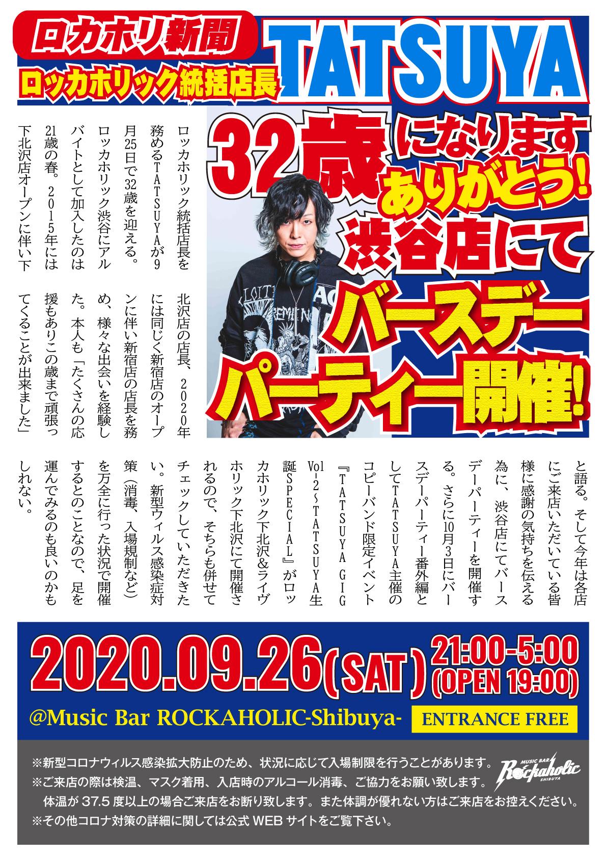 https://bar-rockaholic.jp/shibuya/blog/IMG_20200915_031112.jpg