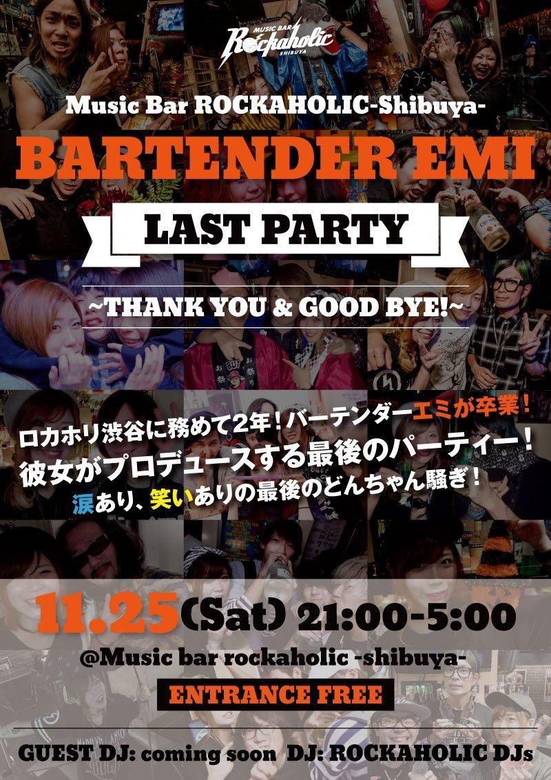 https://bar-rockaholic.jp/shibuya/blog/IMG_2883.JPG