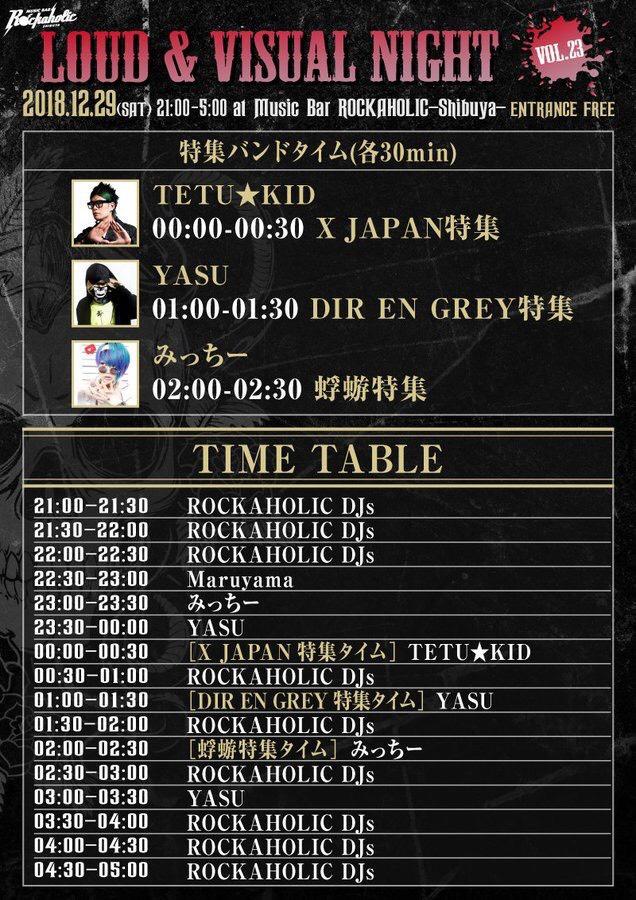 https://bar-rockaholic.jp/shibuya/blog/S__107815037.jpg