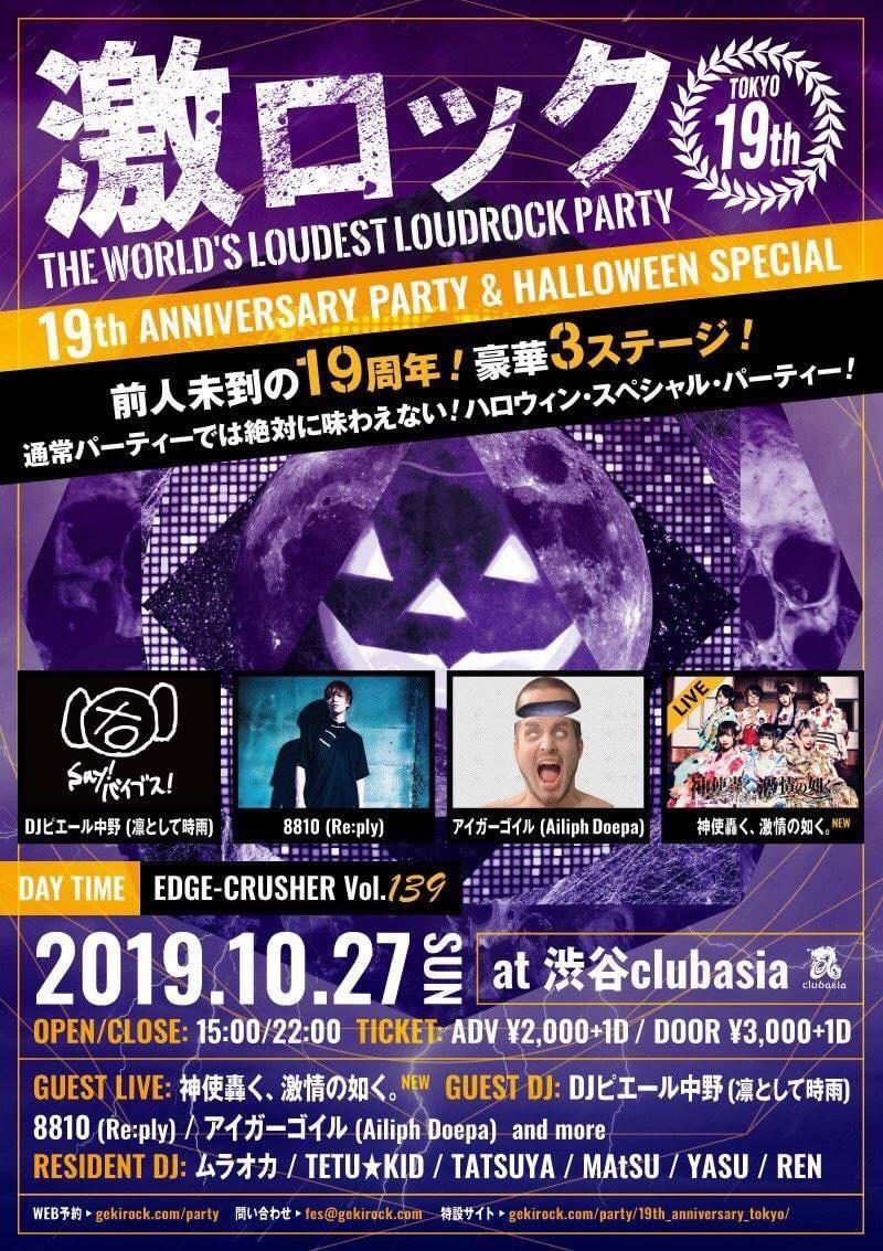 https://bar-rockaholic.jp/shibuya/blog/S__942115.jpg