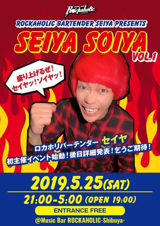 seiyasoiya vol1.jpg