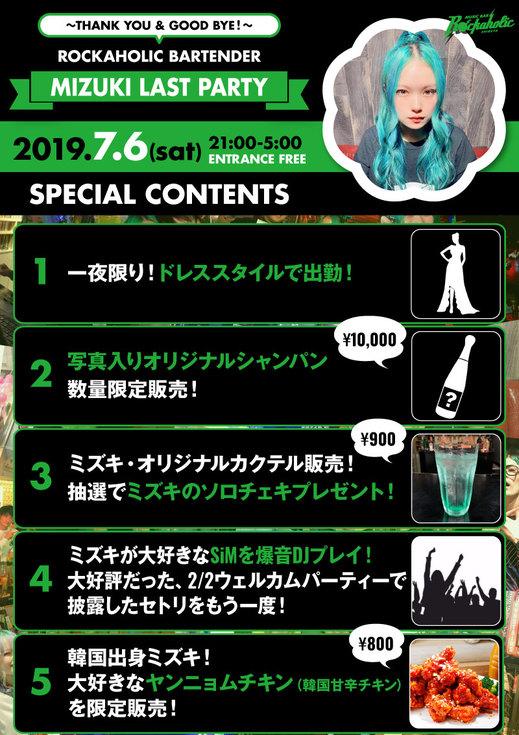mizuki_lastparty_contents.jpg