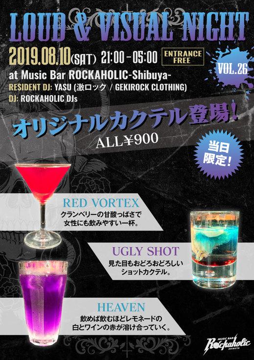 LOUD&VISUAL-NIGHT21_cocktail.jpg