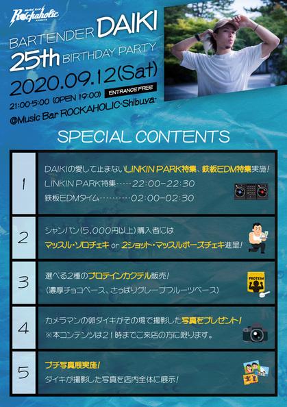 DAIKI_BD_contents-thumb-autox842-17777.jpgのサムネイル画像