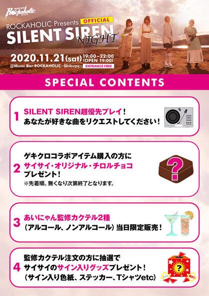 silent_siren_night_contents-thumb-autox841-131520.jpg