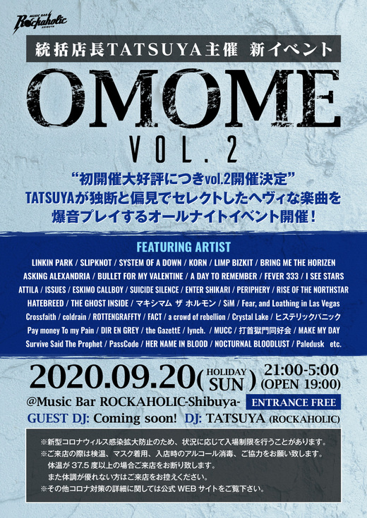 https://bar-rockaholic.jp/shibuya/blog/omome_vol2-thumb-520xauto-17377.jpg