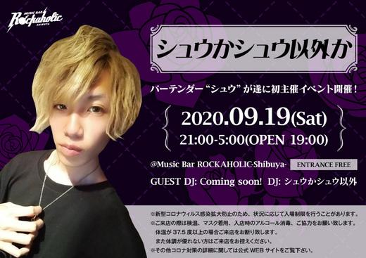 https://bar-rockaholic.jp/shibuya/blog/syuka_shuigaika-thumb-520xauto-17610.jpg