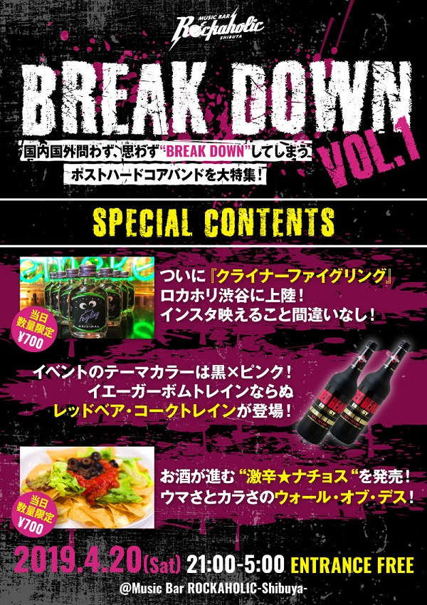 0420_break_down_vol.1_contents - コピー.jpg