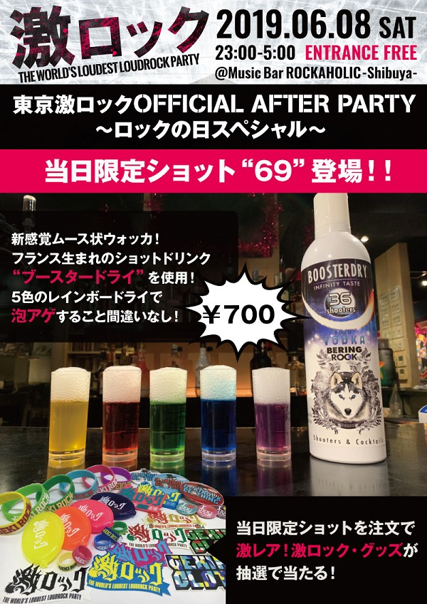 0608_tokyo_afterparty_con_drink3 - コピー.jpg
