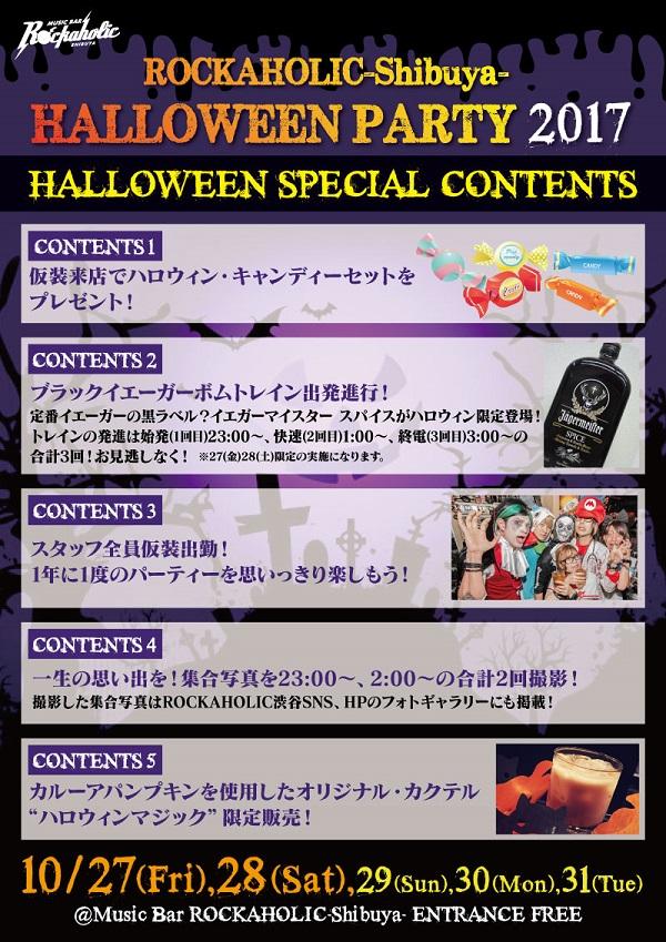 halloween_shibuya_contents_S.jpg