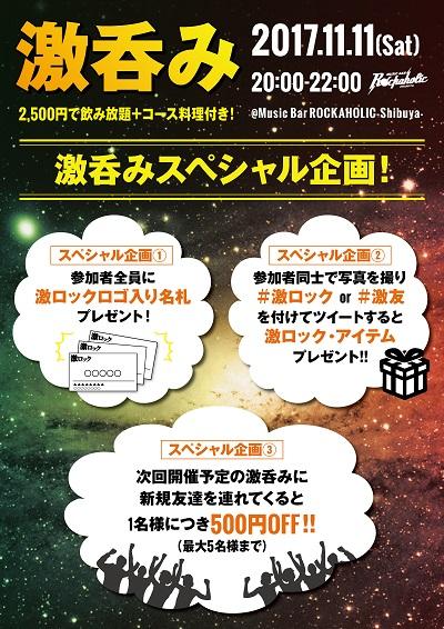 gekinomi_1111_contents_S.jpg