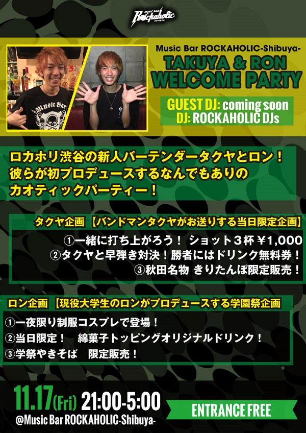 takuya_ron_welcome_con5_S.jpg