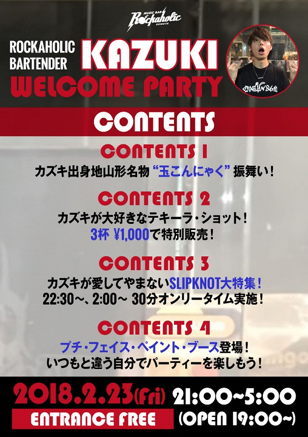 kazuki_welcome_party_contents_S.jpg