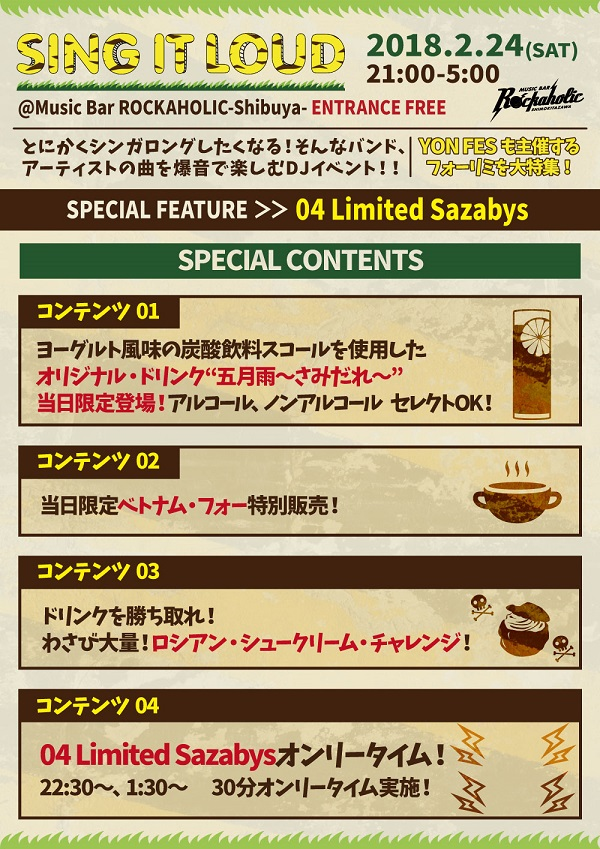singitloud_contents_S.jpg