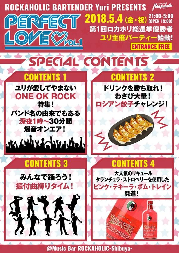perfectlove_1_contents_S.jpg