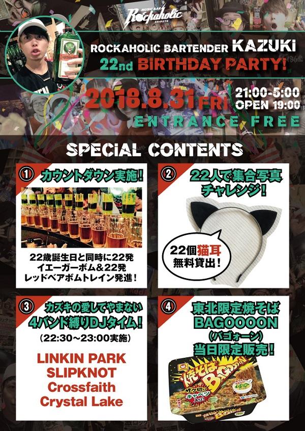kazuki_bd_contents_S.jpg