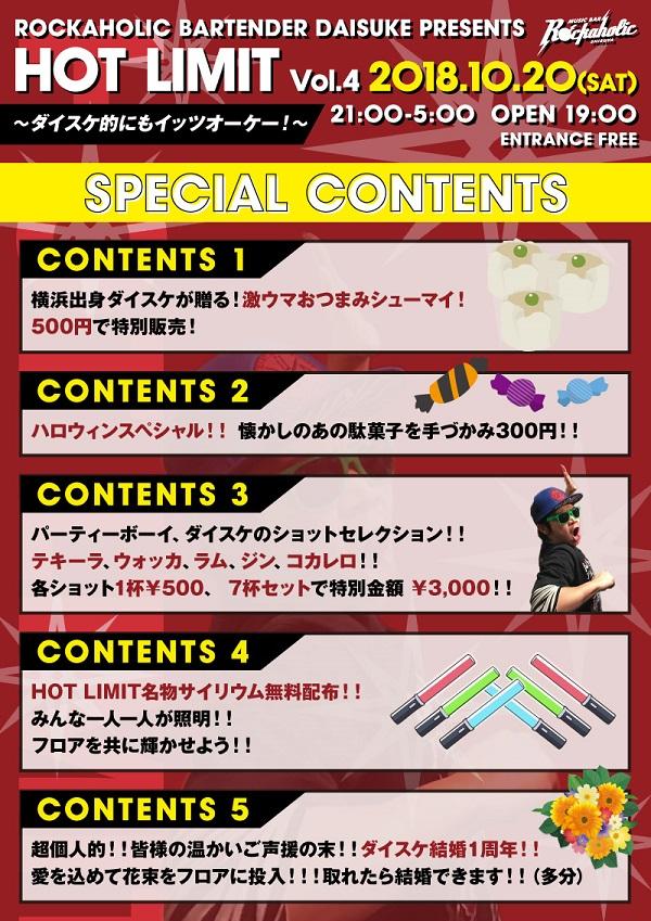 hotlimit_vol4_contents_S.jpg