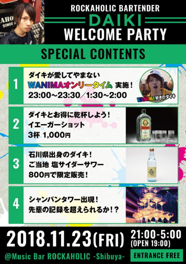 daiki_contents_shusei.jpg