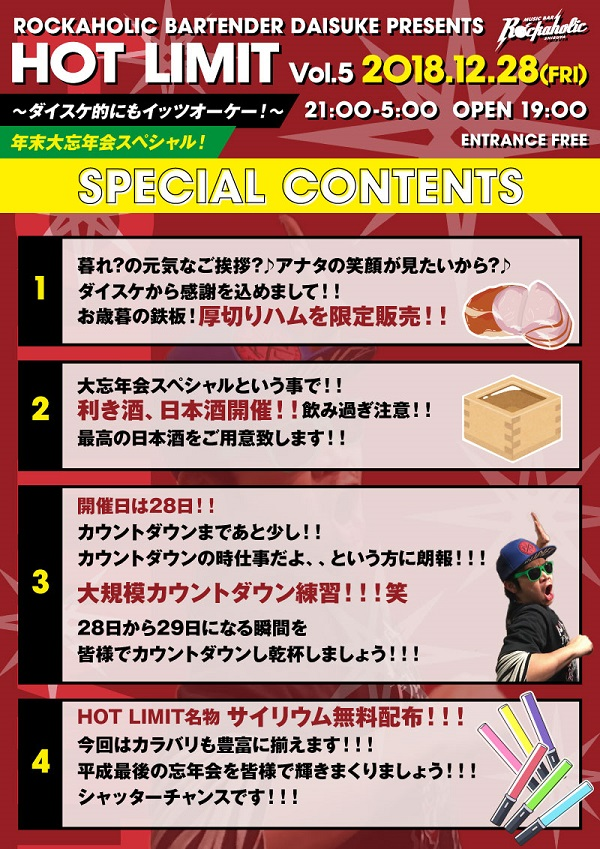 hotlimit_vol5_contents_S.jpg
