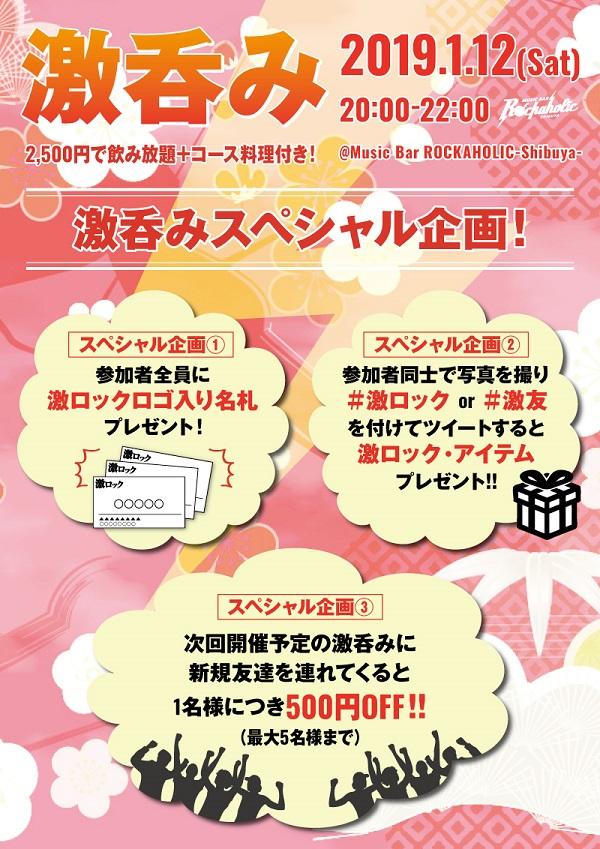 gekinomi_0112_contents_m.jpg