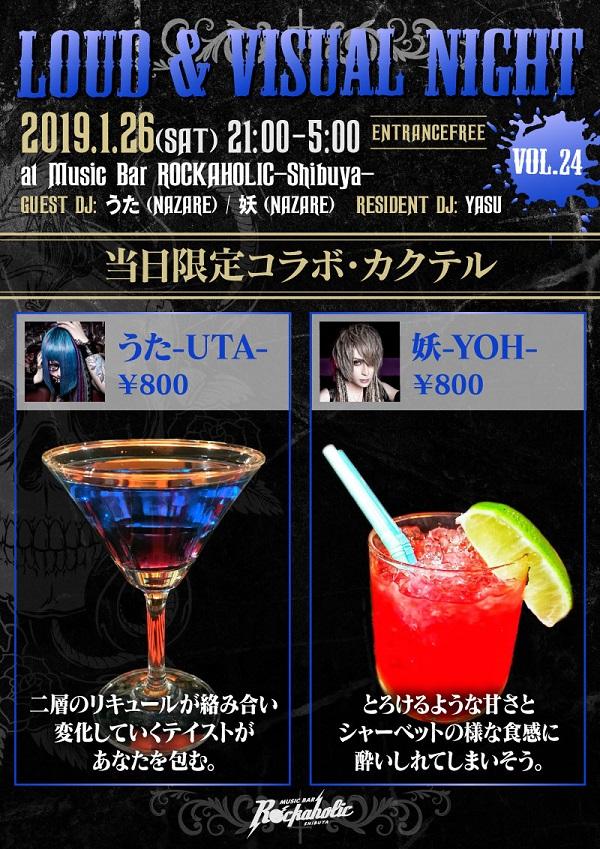 LOUD&VISUAL-NIGHT24_cocktail_new_S.jpg