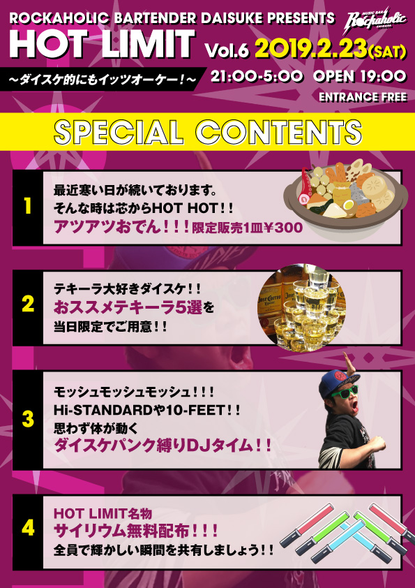 hotlimit_vol6_contents.jpg