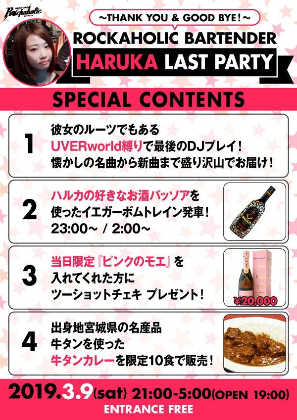 HARUKA_lastparty_contents_S.jpg