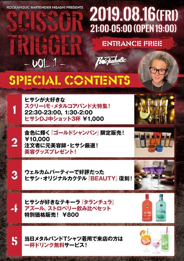 scissor_trigger_vol1_contents_s.jpg