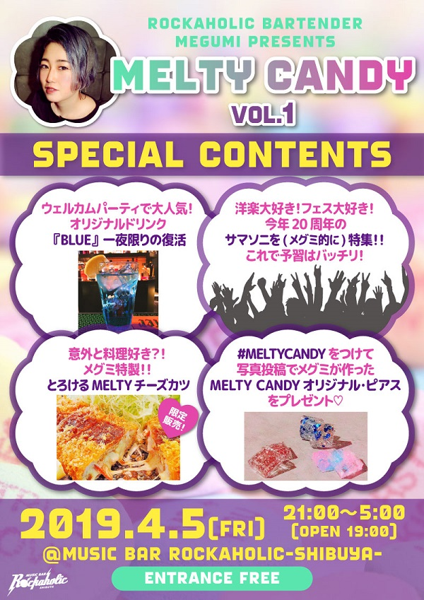 MELTY_CANDY_vol1_contents - コピー.jpg