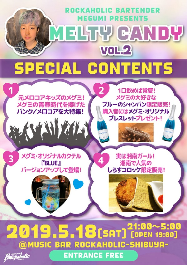 MELTY_CANDY_vol2_contents - コピー.jpg
