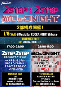 2step2step&踊ロックNIGHT