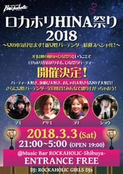 ロカホリHINA祭り2018~女の本気見せます!新女性バーテンダー歓迎スペシャル!~