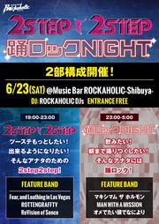 2step2step & 踊ロックNIGHT 2部構成開催!