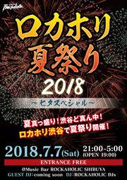 ロカホリ夏祭り2018~七夕スペシャル~