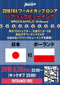 ワールドカップ 日本vsポーランド パブリックビューイング